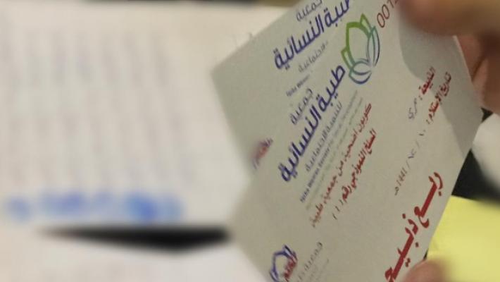 الرؤية: جمعية طيبة النسائية للتنمية الاجتماعية تُقدم سلالاً غذائية