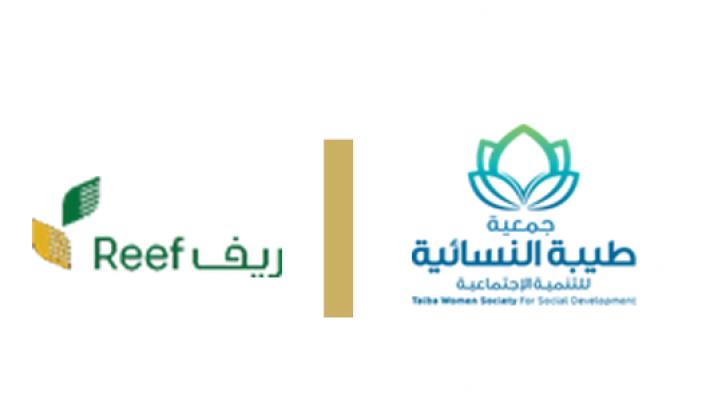 جمعية طيبة توقع مذكرة تفاهم مع برنامج التنمية الريفية الزراعية المستدامة