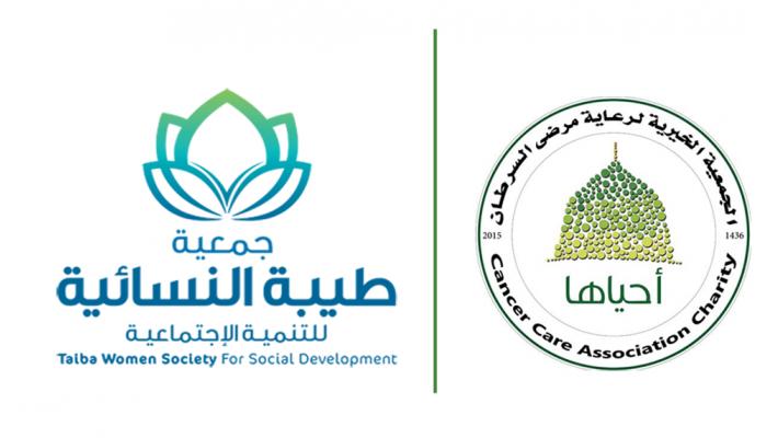 جمعية طيبة توقع اتفاقية مع الجمعية الخيرية لرعاية مرضى السرطان بالمدينة المنورة (أحياها)